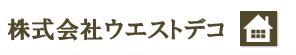 神戸市西区でクロス張替えことなら株式会社ウエスト・デコへ